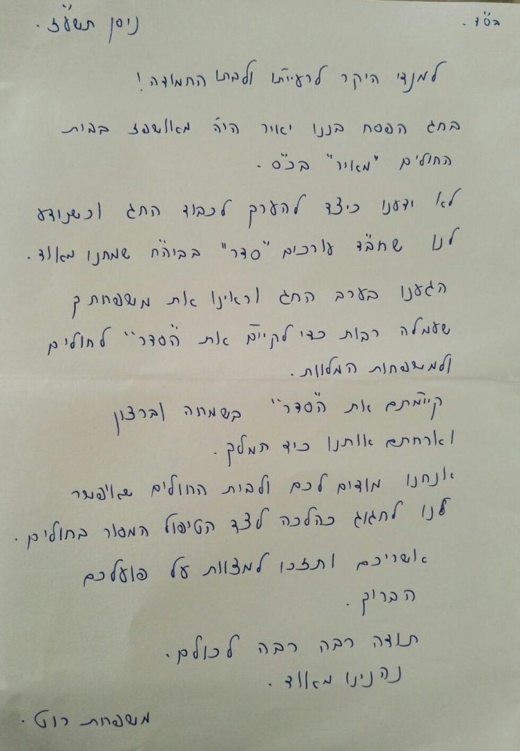 """משפחת המאושפז, ללב חב""""ד כפר סבא, חג פסח 2017"""