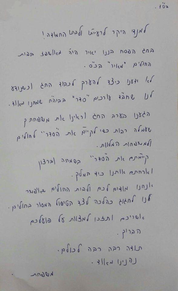 """משפחת ששהתה באשפוז בחג, במכתב ללב חב""""ד כפר סבא; חג פסח 2017"""