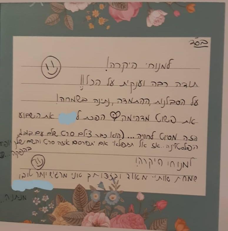 """אמא לילד מאושפז, במכתב ללב חב""""ד כפר סבא; אלול 2018"""