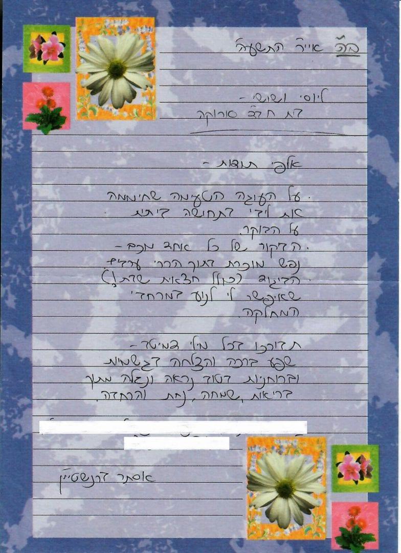 """מכתב תודה ללב חב""""ד סורוקה; אייר 2015"""