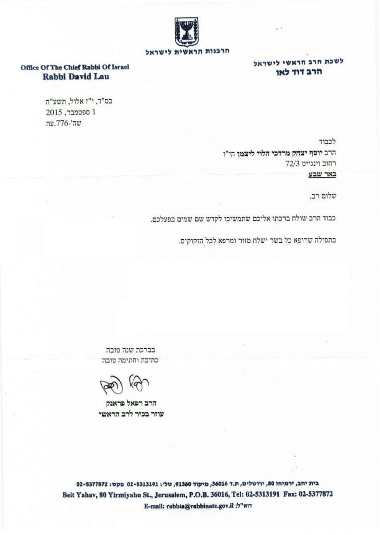 """ברכת הרב הראשי לישראל ללב חב""""ד סורוקה; אלול 2015"""